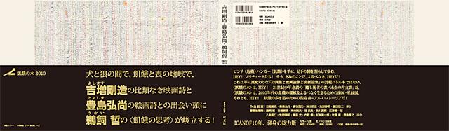 2010年「飢餓の國・飢餓村・字(あざ)飢餓の木(略称KwiGua)展」図録=写真集表紙