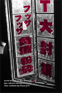 (photo by KASHIWASE Yatsumine)