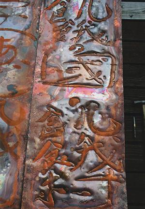 吉増剛造 銅葉作品『飢餓の國・飢餓村』2010年 (photo by 吉増剛造)
