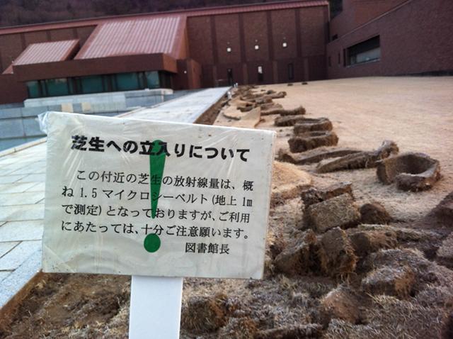 赤城修司ツイート[2012年2月20日  福島県立図書館。]